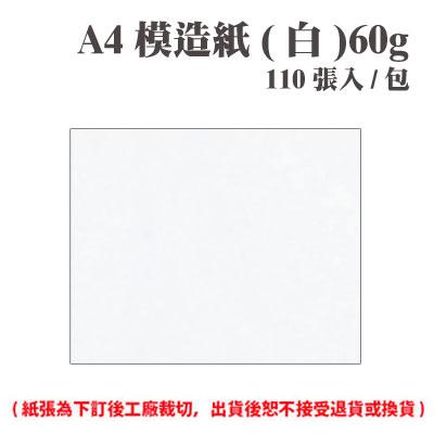 A4 模造紙(白) 60磅 (110張) /包 ( 此為訂製品,出貨後無法退換貨 )