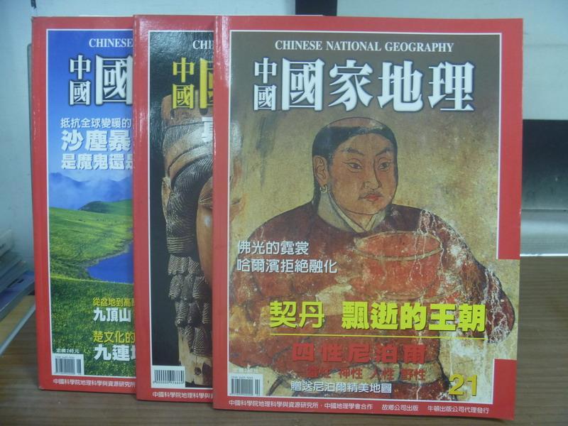 【書寶二手書T4/雜誌期刊_QEP】中國國家地理_21~25期間_共3本合售_契丹飄逝的王朝等