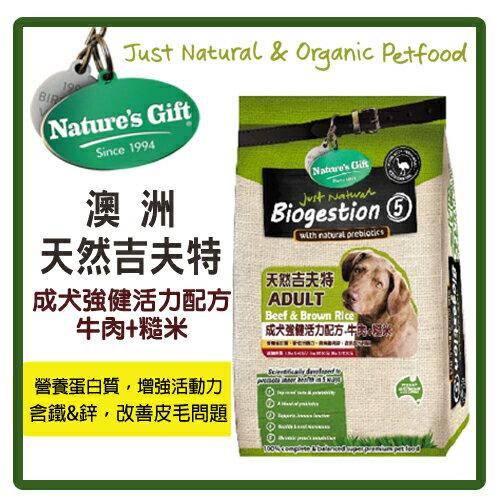 【力奇】澳洲吉夫特 成犬強健活力配方(牛肉+糙米)1.5kg-290元【營養蛋白質&增強活動力】可超取(A101L22)