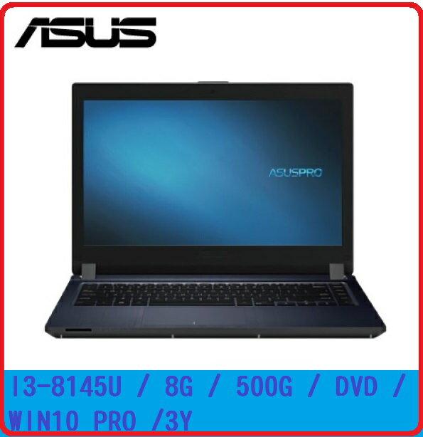 華碩 ASUS Pro P1440FA-0681B8145U-A 商用筆電 P1440FA/I3-8145U/8G/500G/DVD/WIN10 PRO/3Y/無DOA
