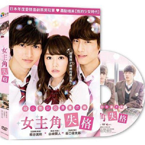 女主角失格DVD