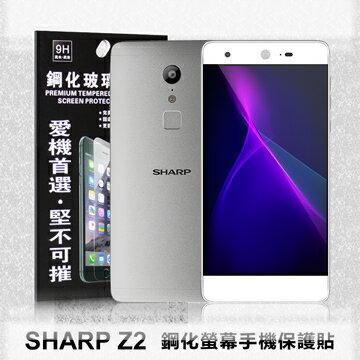 【愛瘋潮】Sharp Z2 超強防爆鋼化玻璃保護貼 9H (非滿版)