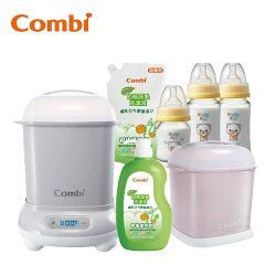 康貝 Combi Pro高效烘乾消毒鍋(灰)+奶瓶保管箱(粉)+Kuma Kun寬口玻璃哺乳瓶+新奶瓶蔬果洗潔液