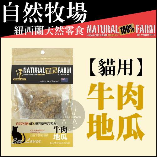 +貓狗樂園+ NATURAL FARM自然牧場【貓用。牛肉地瓜。65g】135元 - 限時優惠好康折扣