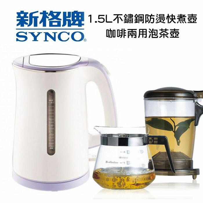 【新格】1.5L不鏽鋼防燙快煮壺SEK-1560ST+咖啡兩用泡茶壺+玻璃小巧壺PC-500-1