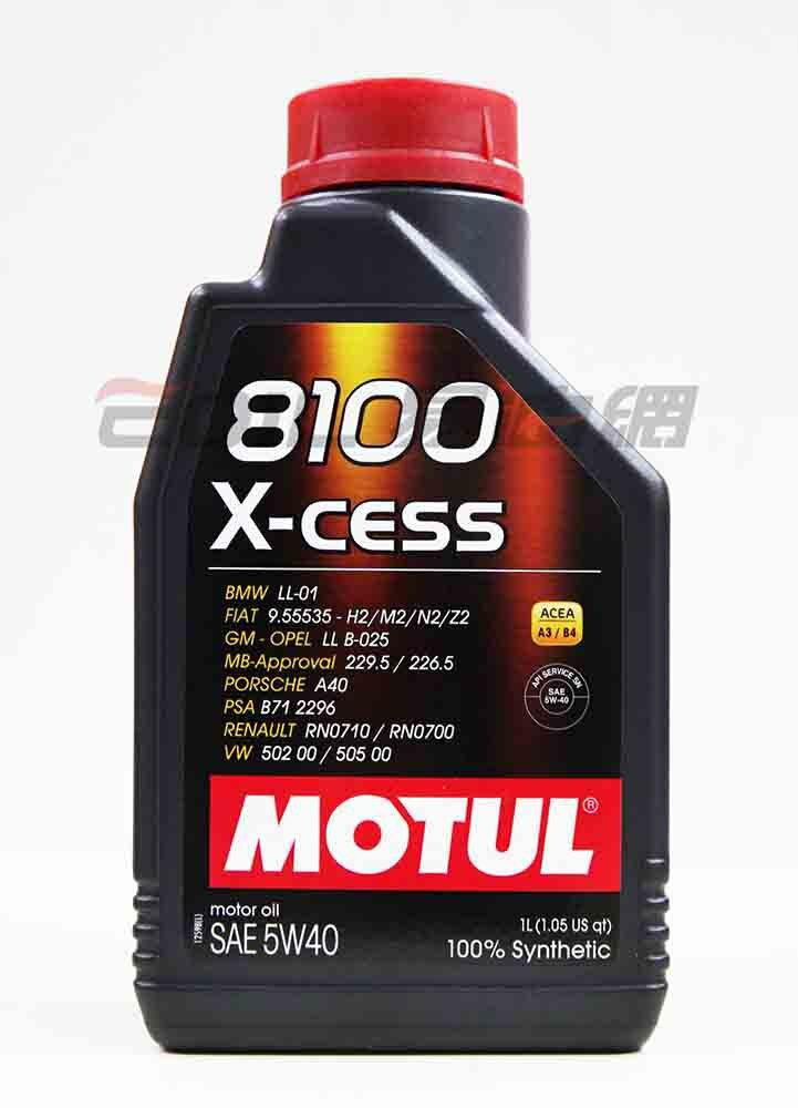 MOTUL 8100 X-cess 5W40 全合成機油