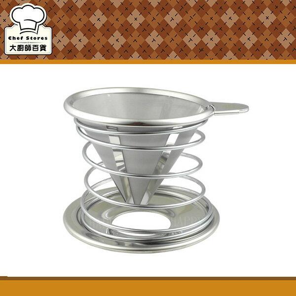 達人咖啡不銹鋼咖啡濾杯網+彈簧承架組1~2人手沖咖啡壺免濾紙-大廚師百貨