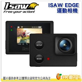 ISAW 鷹眼 ISAW EDGE 極限運動攝影機 公司貨 ISAW-CAM-06 攝影機 1080P 170度廣角 支持HMDI輸出