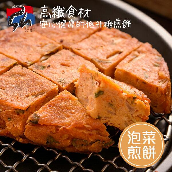 低卡低升糖綠豆經典泡菜煎餅? 150g - 限時優惠好康折扣