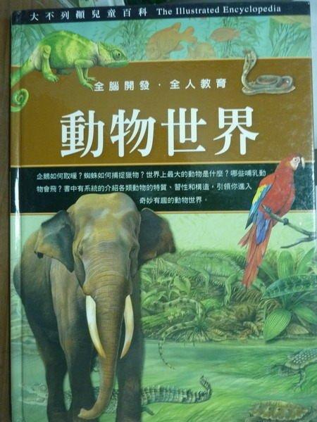 【書寶二手書T2/少年童書_PDR】動物世界_Steve Parker