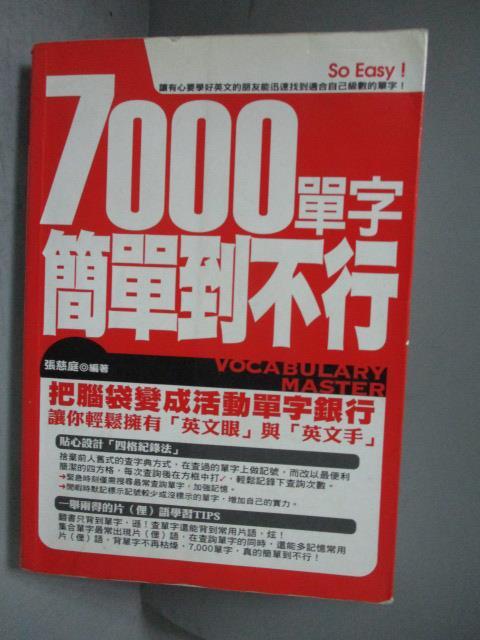 ~書寶 書T7/語言學習_MNV~7000單字簡單到不行_張慈庭