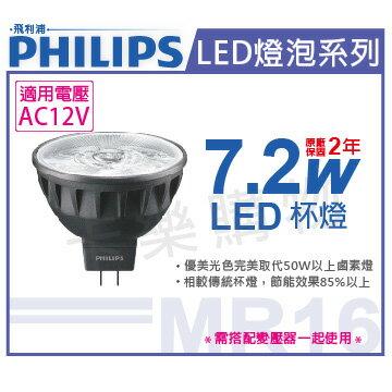 卡樂購物網:PHILIPS飛利浦LED7.2W2700K黃光12V36度可調光COBMR16杯燈_PH520288