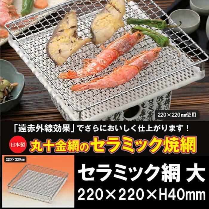 【瞎拚菟JP】丸十金網 陶瓷遠紅外線燒網