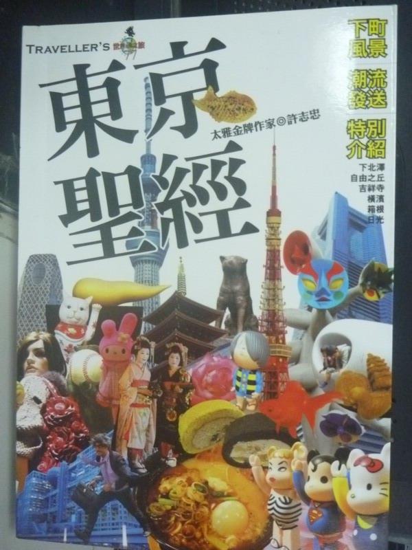 【書寶二手書T3/旅遊_JDF】Traveller's東京聖經_許志忠