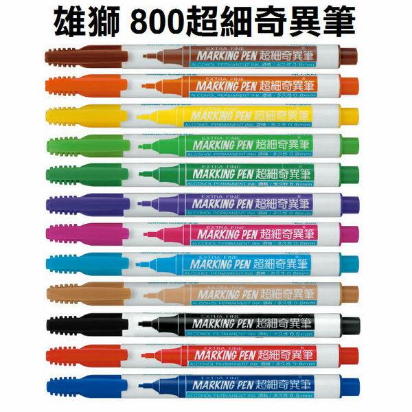 雄獅SIMBALION超細奇異筆800/0.5mm