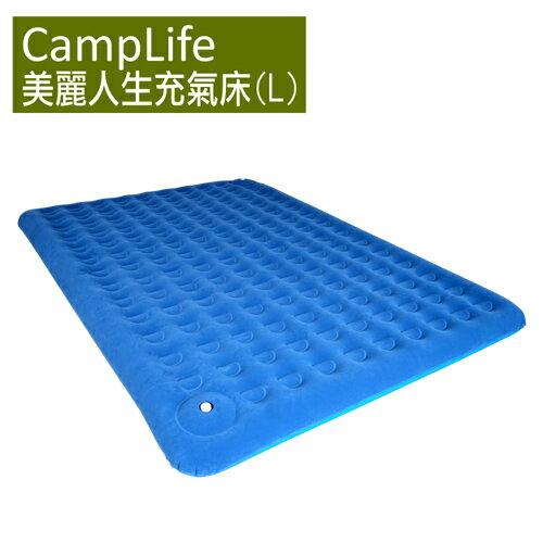 【露營趣】中和OutdoorbaseCampLife美麗人生充氣床墊露營睡墊L號24127
