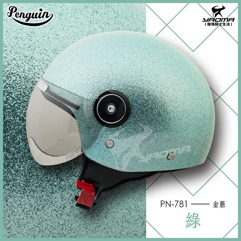 PENGUIN安全帽 PN-781 金蔥系列 金蔥綠 抗UV鏡片 PN781M 海鳥牌 3/4罩 半罩帽 耀瑪騎士部品