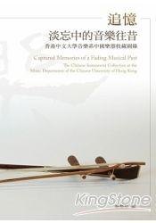 追憶淡忘中的音樂往昔:香港中文大學音樂系中國樂器收藏圖錄