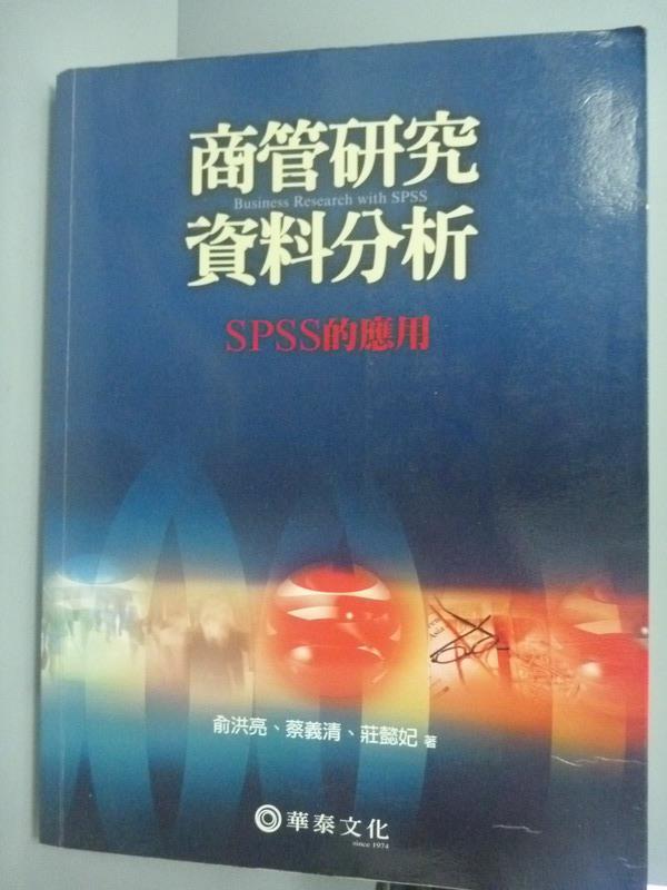 【書寶二手書T1/大學商學_ZCW】商管研究資料分析:SPSS的應用_俞洪亮_附光碟