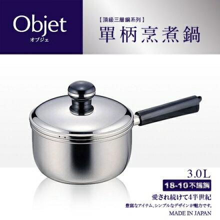 【職人賞Objet三層鋼】18-10頂級不鏽鋼單柄湯鍋烹煮鍋20cm(3.0L)‧日本製
