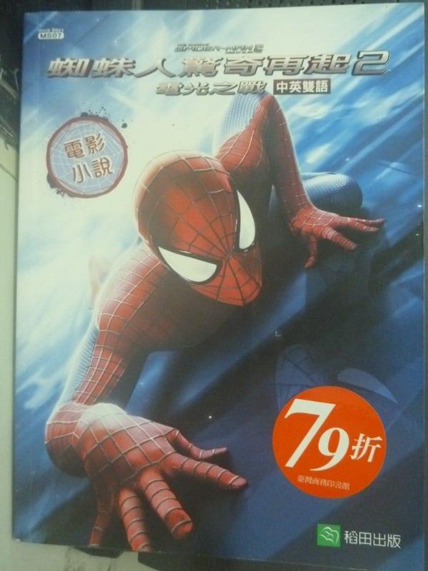 【書寶二手書T3/一般小說_ZHB】蜘蛛人驚奇再起2電光之戰:電影小說_布列坦尼