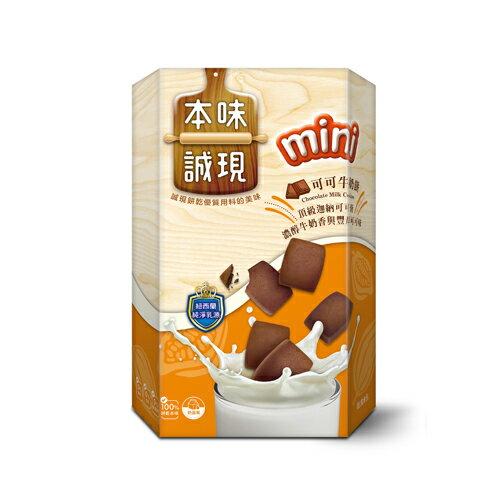 本味誠現迷你可可牛乳餅174g【愛買】