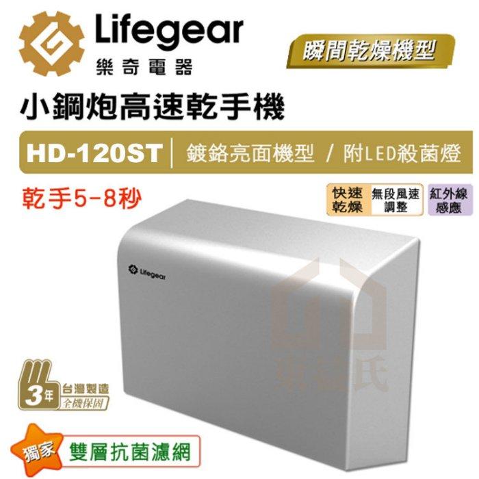 樂奇小鋼砲 HD-120ST 乾手機HD-120ST1亮鉻HD-120ST2【東益氏】售阿拉斯加 dyson戴森 三菱