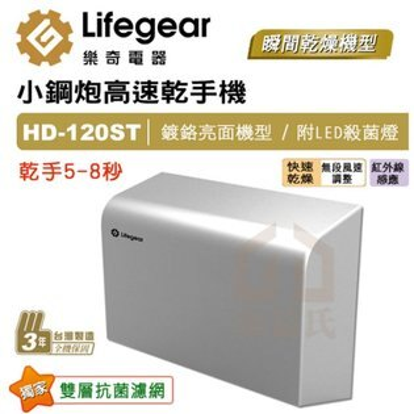 樂奇小鋼砲HD-120ST乾手機HD-120ST1亮鉻HD-120ST2【東益氏】售阿拉斯加dyson戴森三菱