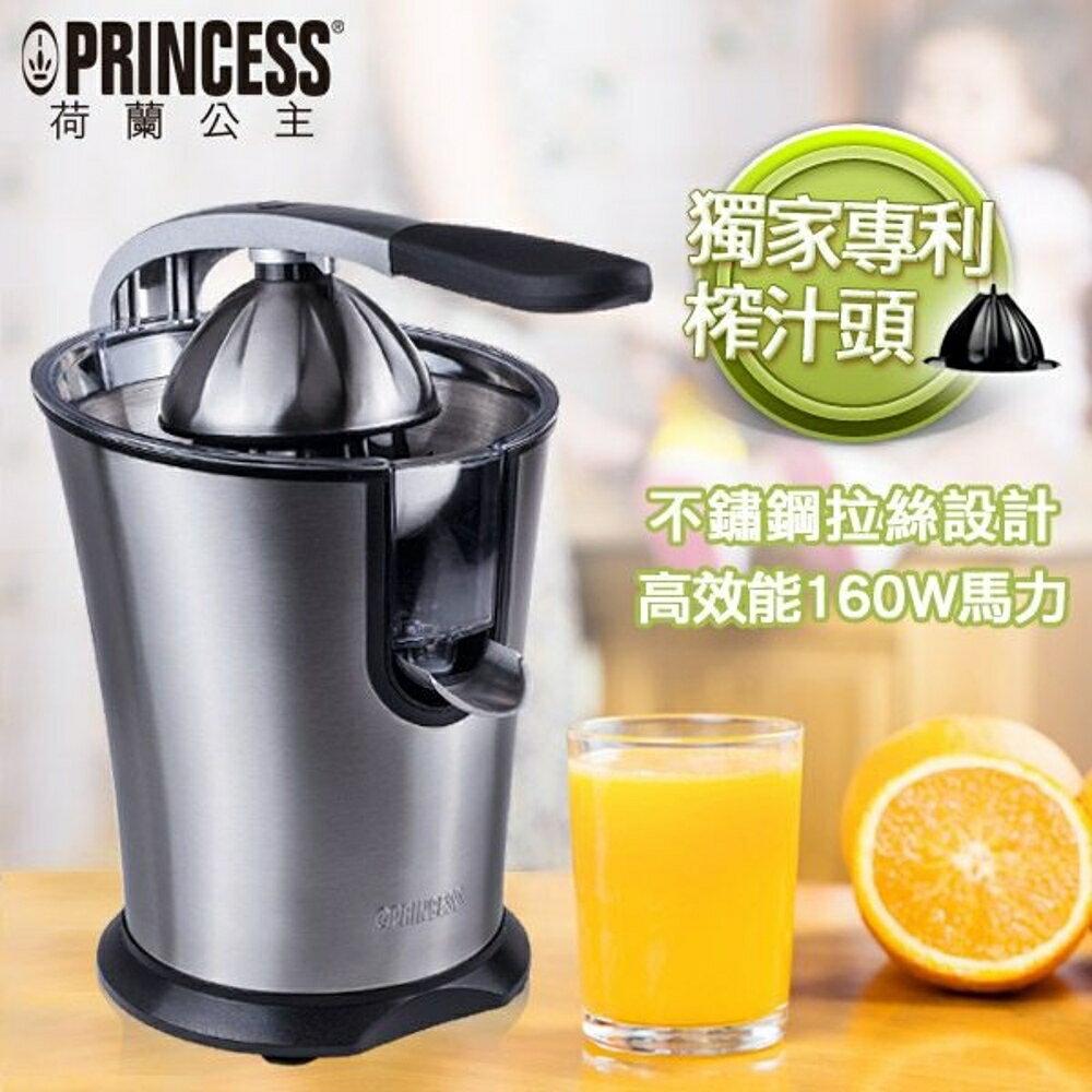《搭贈趣味製冰模具》Princess 201851 荷蘭公主 不鏽鋼 萬能榨汁機 (冷飲店最耐用機種)