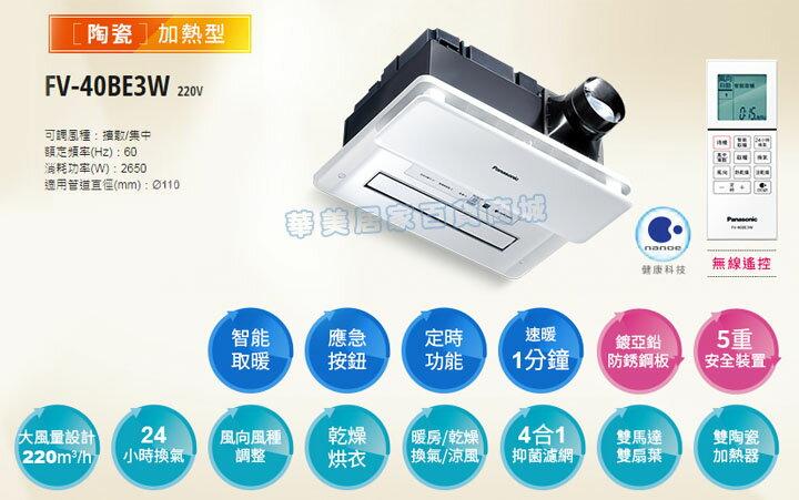 《 Panasonic 國際牌 》 FV-40BE3W (220V) 無線遙控 浴室暖風機 陶瓷加熱 定時功能 浴室乾燥 奈米水離子