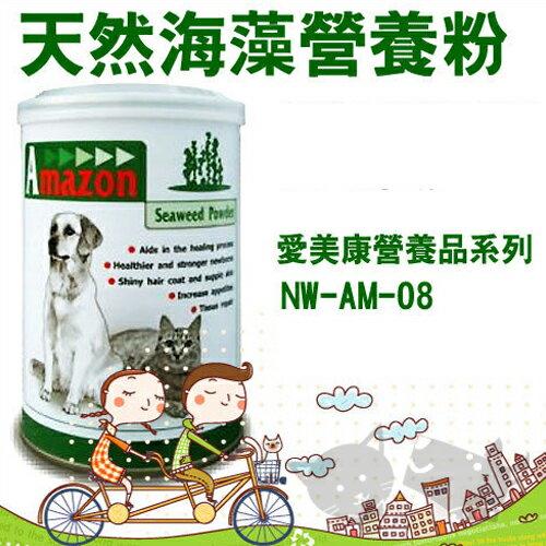 《愛美康》寵物營養品-天然海藻營養粉200g