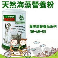 【愛美康】寵物營養品-天然海藻營養粉500g 0