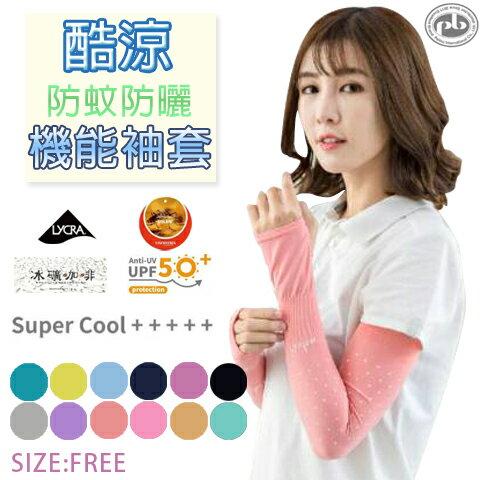成人 抗UV 酷涼防蚊 點點款 防曬 機能袖套 台灣製 PB 貝柔