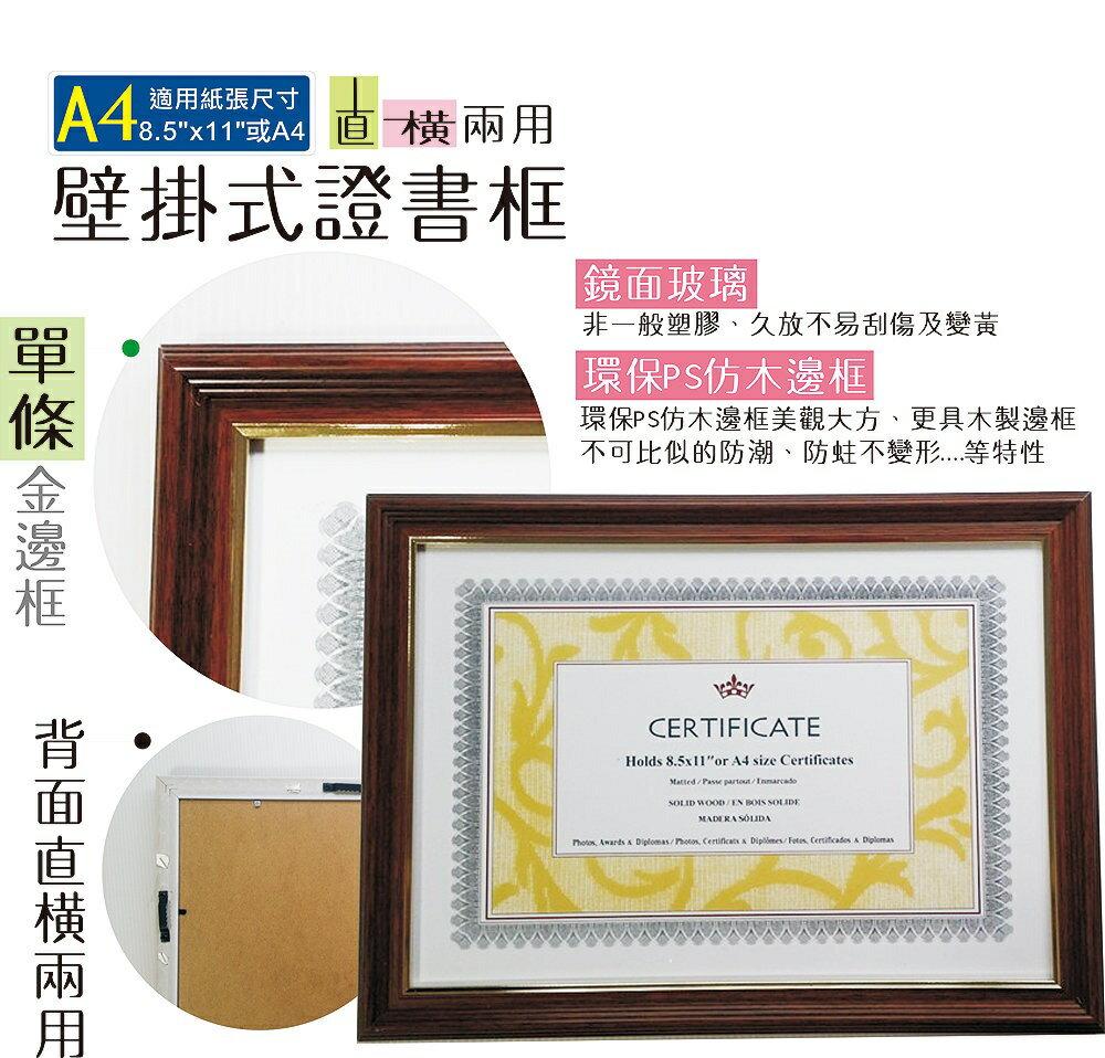 【文具通】EFFORT 巨匠  A4 掛壁式 證書 聘書 獎狀 相框 木框 木紋 UA02124 J3010237