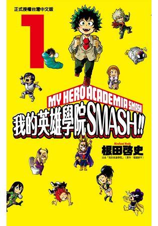 我的英雄學院SMASH!!01
