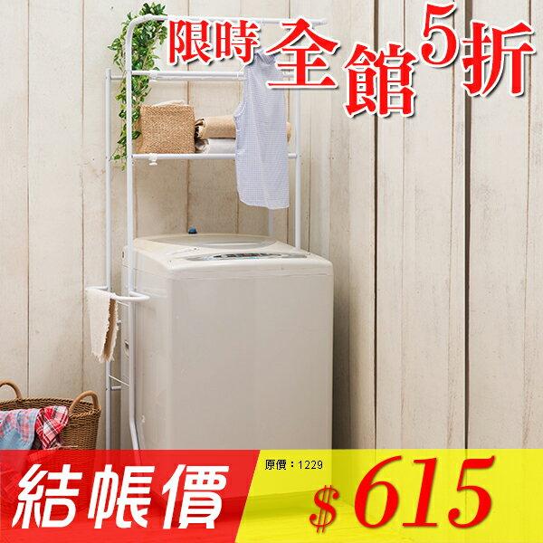 【悠室屋】洗衣機置物架 馬桶架 浴室架 萬用收納架 台灣製MIT層架