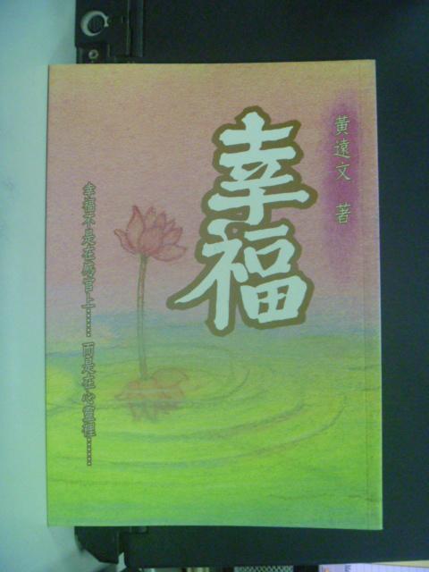 【書寶二手書T6/心靈成長_HID】幸福_黃遠文