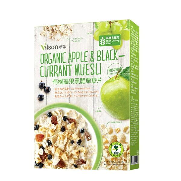 【米森】有機蘋果黑醋栗麥片(400g盒)