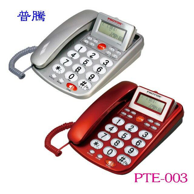 普騰來電顯示電話 PTE-003 (兩色)◆具鬧鐘功能,具計算機功能 ◆可記憶、查詢約60組最新來電及約15組撥出的號碼 ◆防併機盜撥、長途鎖控功能