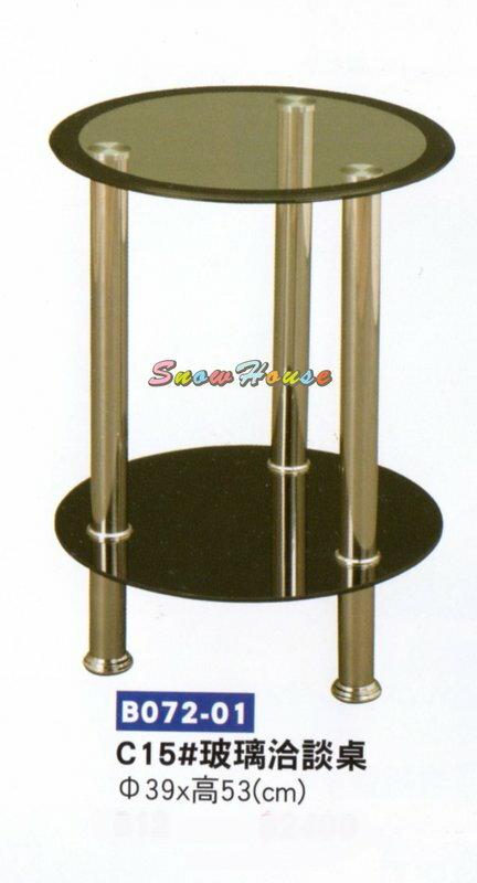 ╭☆雪之屋居家生活館☆╯B072-01 玻璃洽談桌/會議桌/休閒桌/茶几/造型桌
