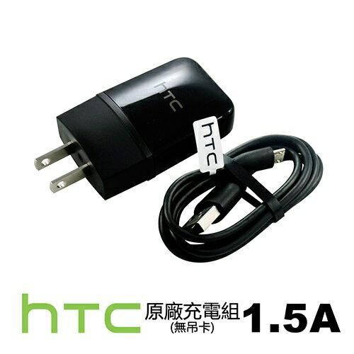 HTC 原廠充電組1.5A(無吊卡) 充電頭+Micro USB傳輸 充電線