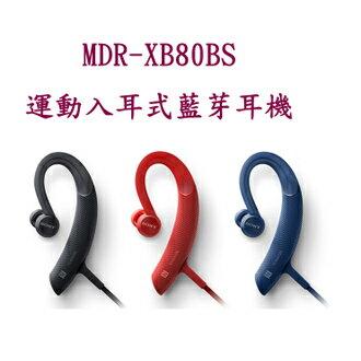 展示機 (藍色L)SONY MDR~XB80BS 藍芽入耳式耳機
