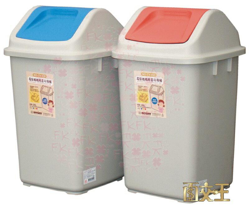 【尋寶趣】清潔垃圾桶系列 環保媽媽20L附蓋垃圾桶 垃圾櫃/腳踏式/搖蓋式/掀蓋式/環保資源分類回收桶 CV920