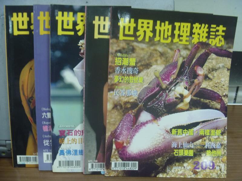 【書寶二手書T3/雜誌期刊_QFM】世界地理雜誌_209~213期間_5本合售_招潮蟹等