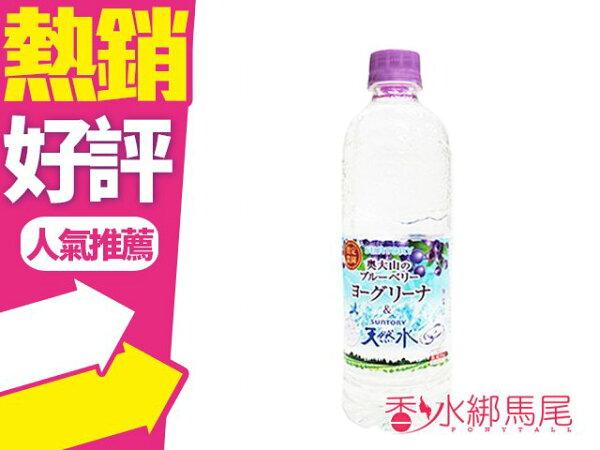 SUNTORY三得利~藍莓優格風味飲(550ml)◐香水綁馬尾◐