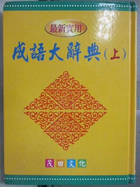 【書寶二手書T4/字典_HOB】成語大辭典(上)_茂田文化