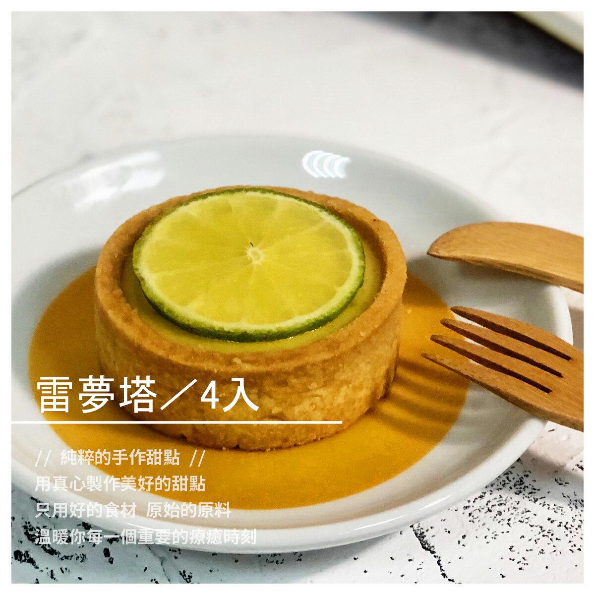 【M Bakery 手作菓子】雷夢塔/4入