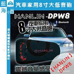 ★HANLIN-DPW8★ 汽車家用 藍芽8吋大低音砲-超震撼 汽車 機車 手機 影音 KTV K歌 重低音 音響 喇叭