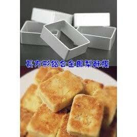 【嚴選SHOP】BreadLeaf 鳳梨酥模具 獨立包裝 加厚長方形模具 陽極鋁合金餅乾模 慕斯圈 烤模 【B001】