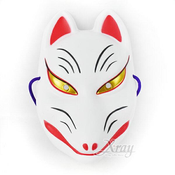 X射線~W060003~狐狸面具,萬聖節  派對  道具  cosplay  表演  戰士